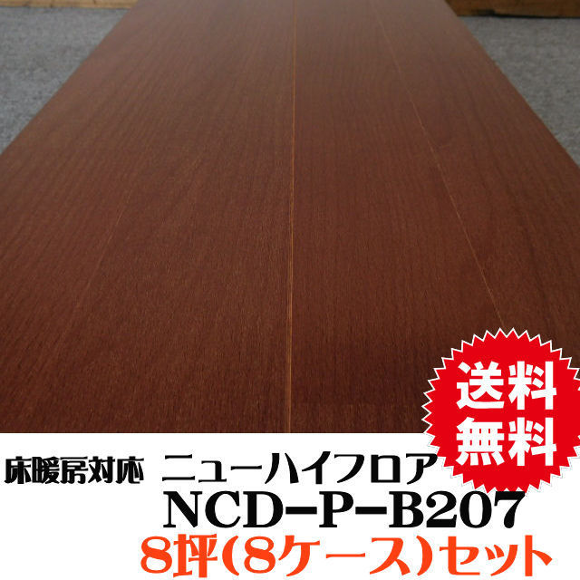 * 永大 床暖房対応 ニューハイフロア NCD-P-B207(B品)  *