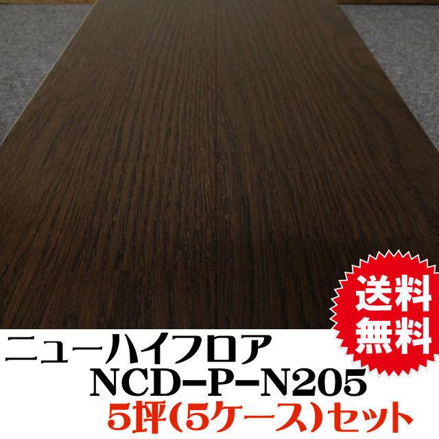 永大 ニューハイフロア NCD-P-N205(B品)
