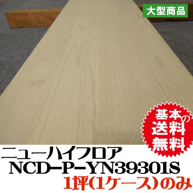 フロア NCD-P-YN39301S