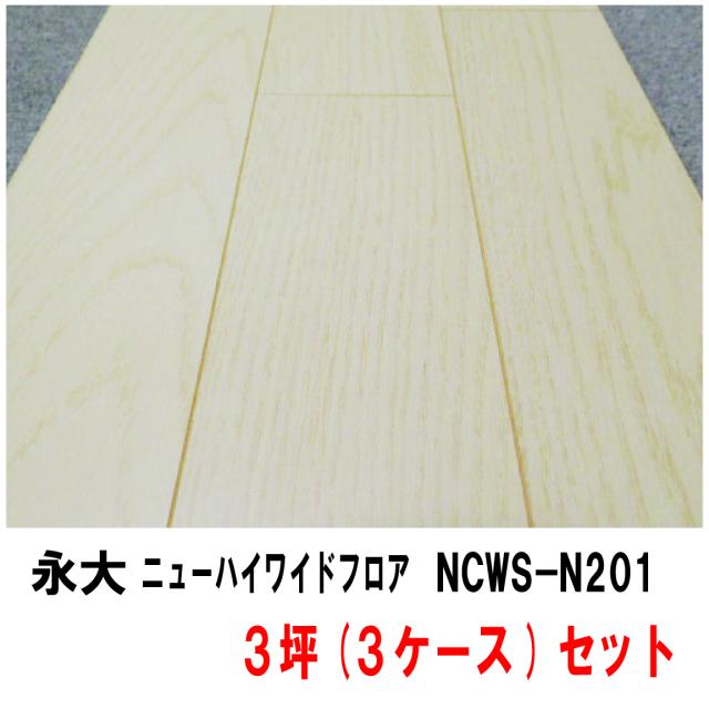 永大 ニューハイワイドフロア NCWS-N201