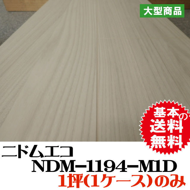 フロア NDM-1194-M1D