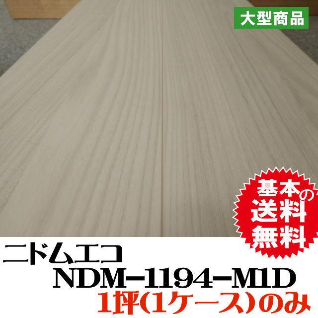 フロア NMD-1194-M1D