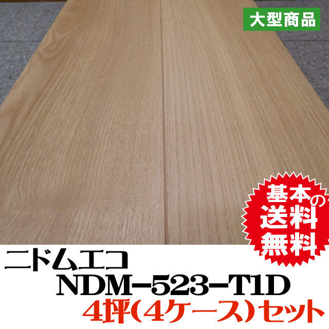 フロア ニドムエコ NDM-523-T1D