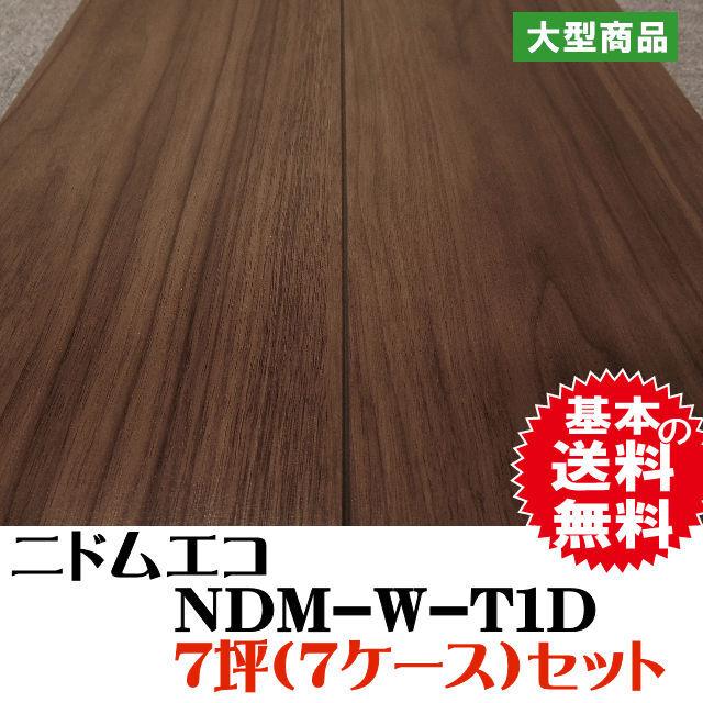 床暖房対応フロア ニドムエコ NDM-W-T1D