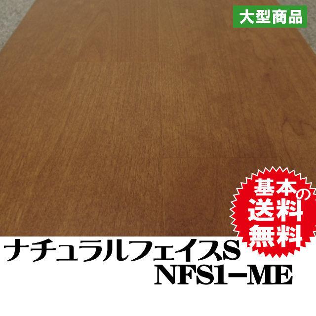 フロア NFS1-ME