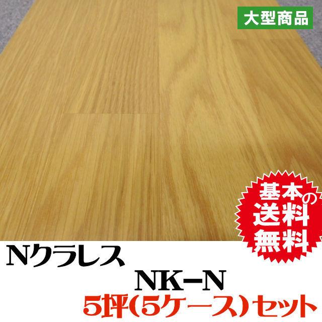 フロア NK-N