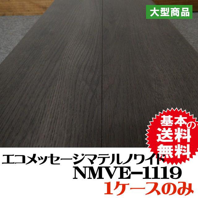 フロア NMVE-1119