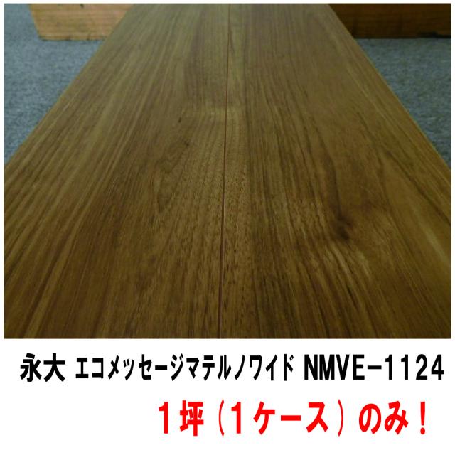 フロア NMVE-1124
