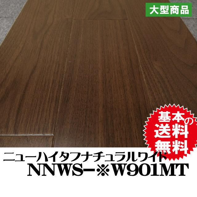 フロア ニューハイタフナチュラルワイド NNWS-※W901MT