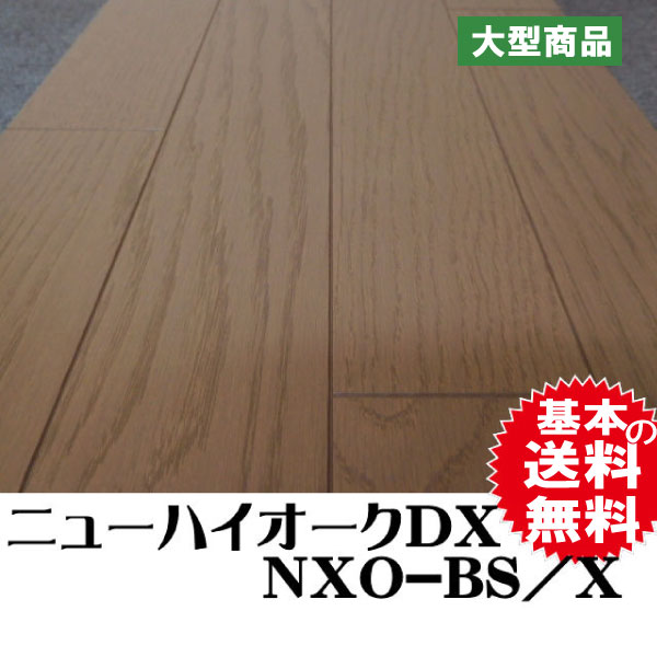 フロア NXO-BS/X