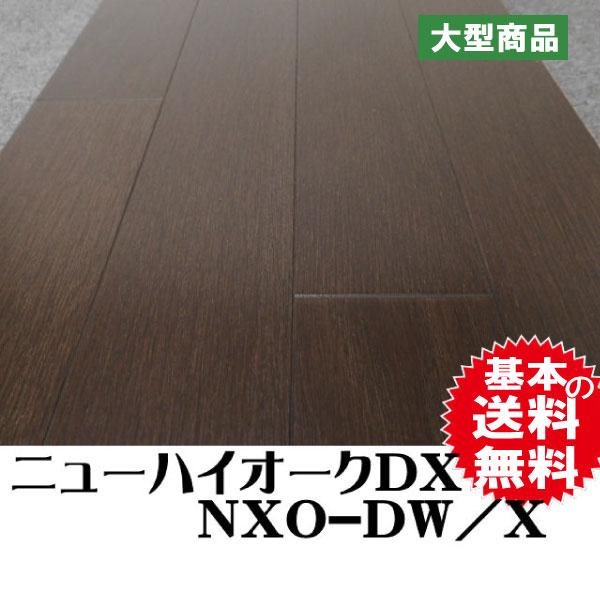 フロア NXO-DW/X