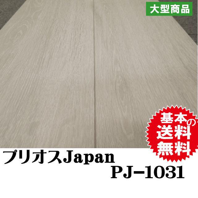 フロア プリオスJapan PJ-1031