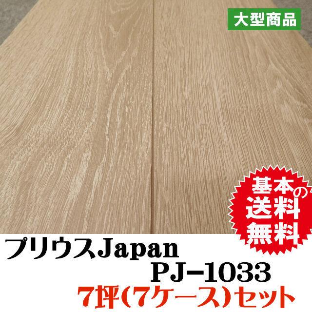 フロア 床暖房対応 プリオスJapan  PJ-1033