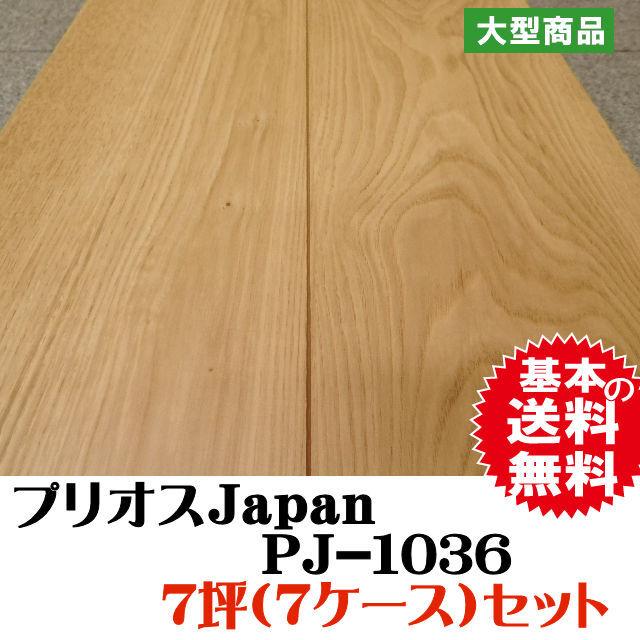 フロア 床暖用 プリオスJapan PJ-1036