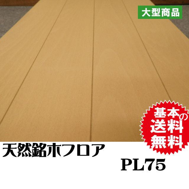 天然銘木フロア PL75