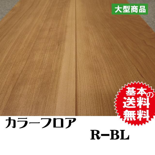 カラーフロア R-BL