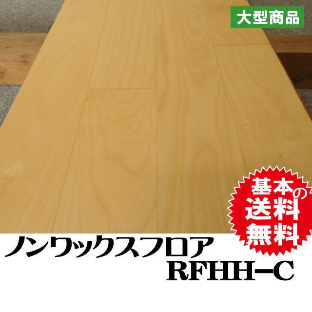 フロア RFHH-C