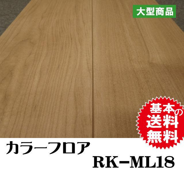 カラーフロア RK-ML18