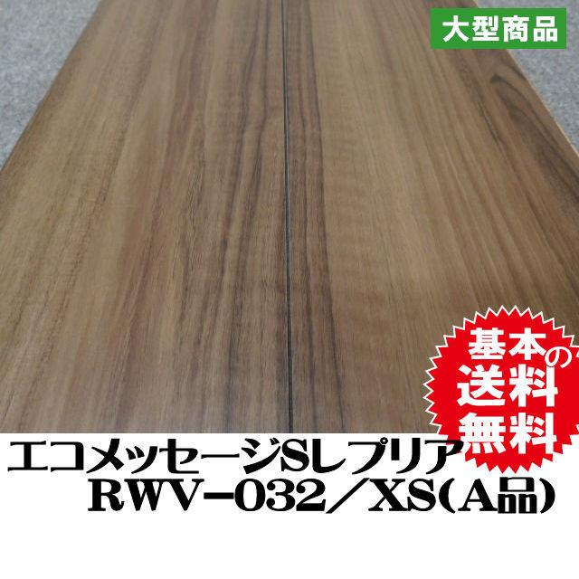 フロア RWV-032/XS