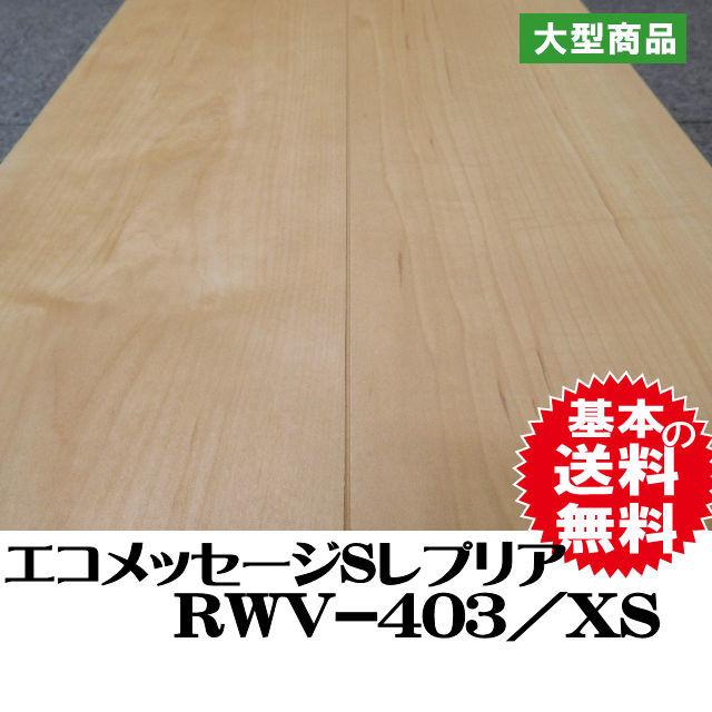 フロア エコメッセージSレプリア RWV-403/XS