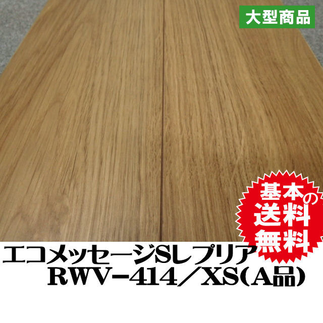 フロア RWV-414/XS