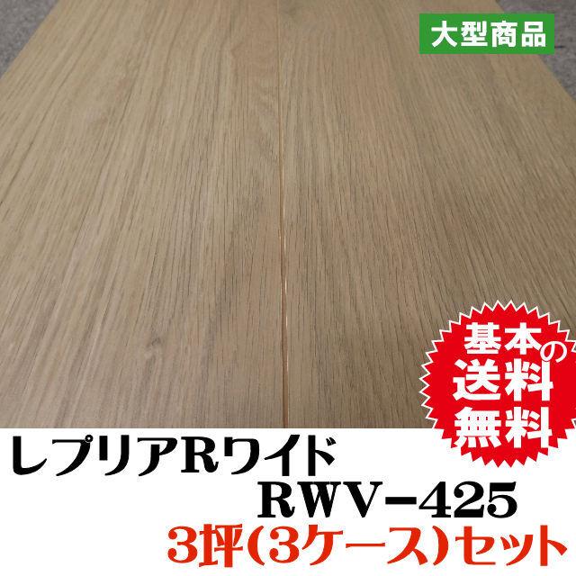 フロア レプリアRワイド150タイプ  RWV-425