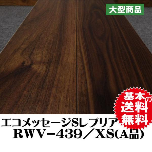 フロア RWV-439/XS