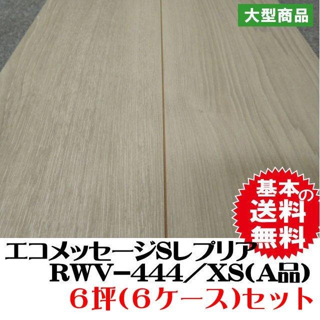 フロア RWV-444/XS