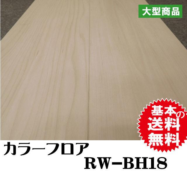 カラーフロア RW-BH18