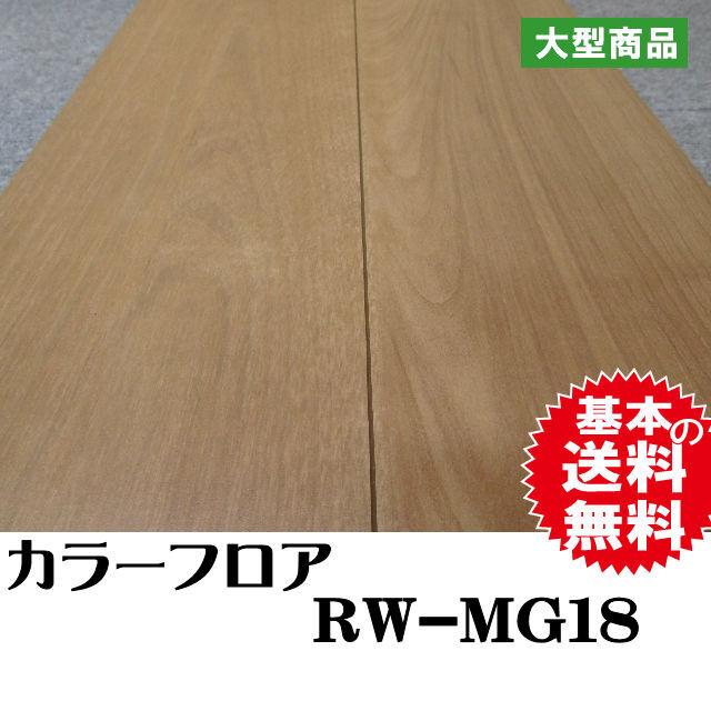 カラーフロア RW-MG18
