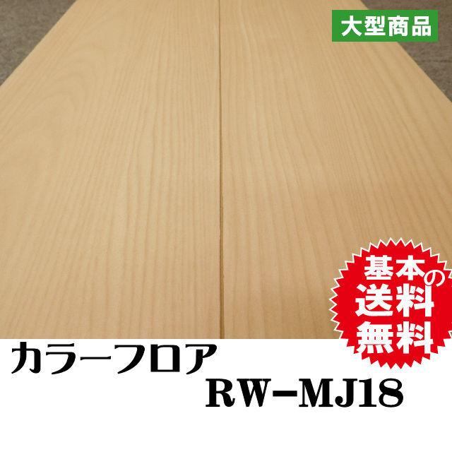 カラーフロア RW-MJ18