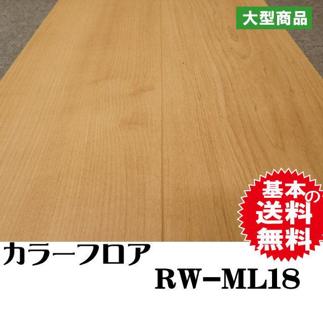 カラーフロア RW-ML18