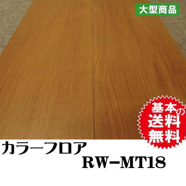 カラーフロア RW-MT18