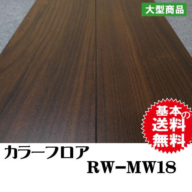 カラーフロア RW-MW18