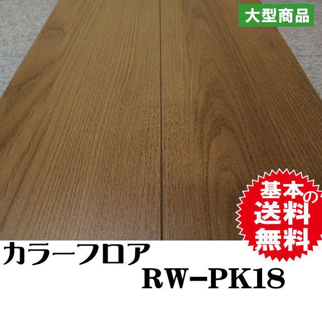 カラーフロア RW-PK18