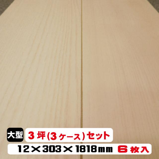カラーフロア R-HW