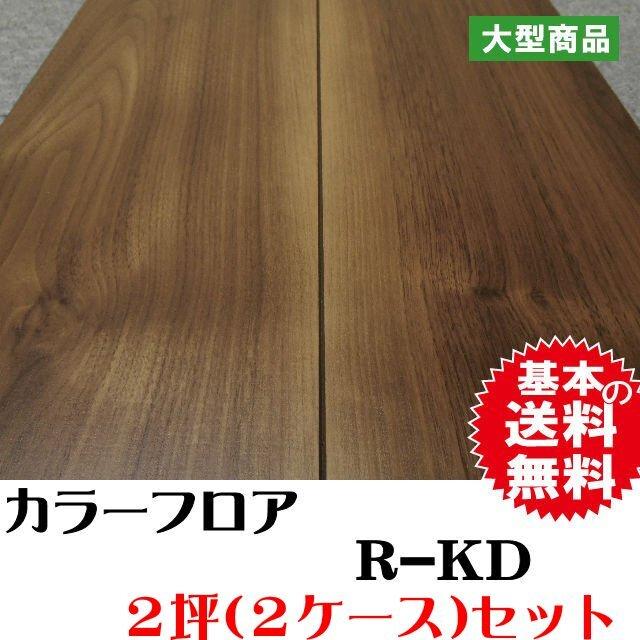 カラーフロア R-KD