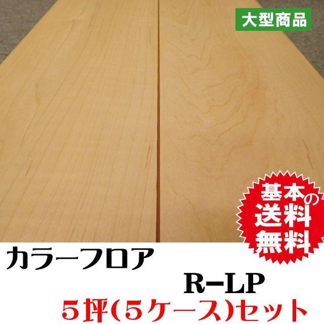 カラーフロア R-LP