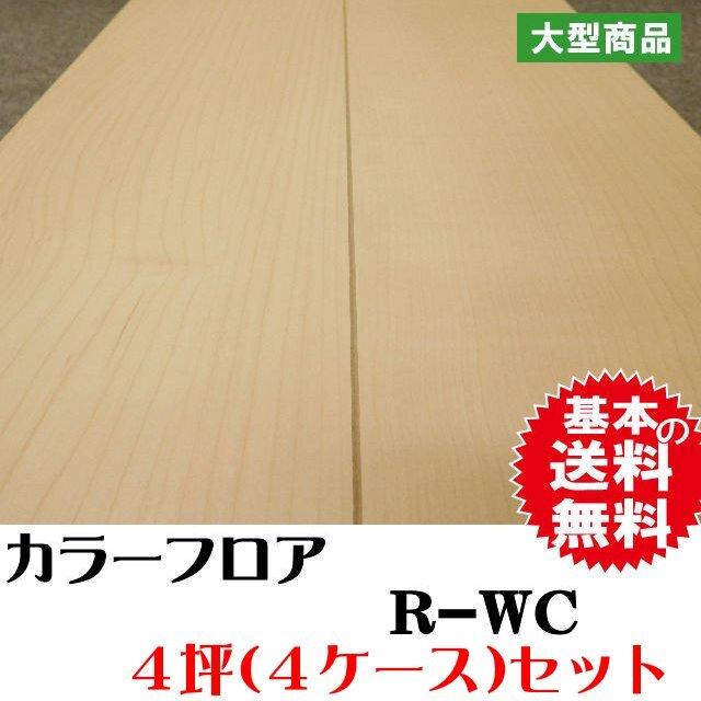 カラーフロア R-WC