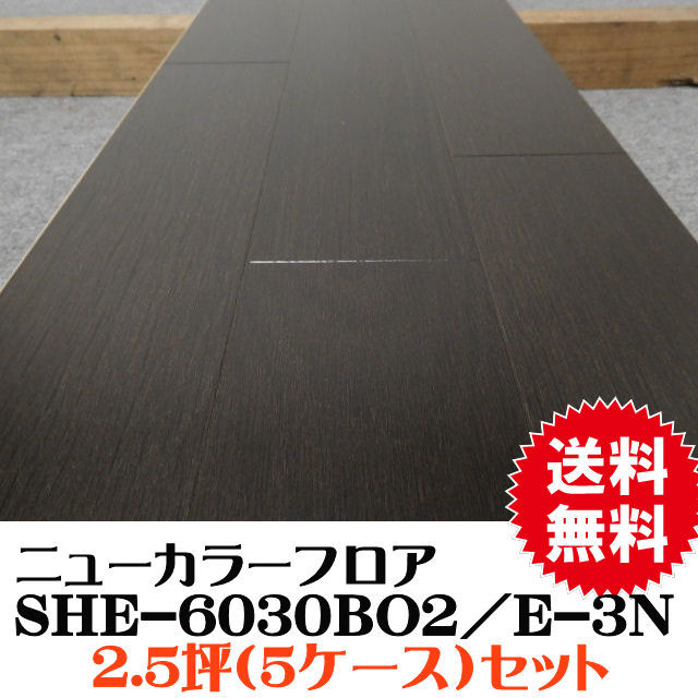 フロア SHE-6030BO2-E-3N