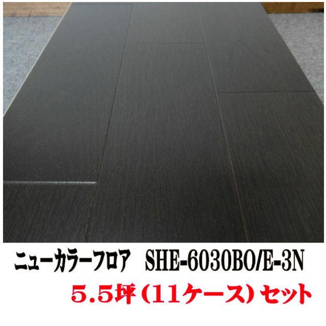 ニューカラーフロア SHE-6030BO/E-3N(B品)