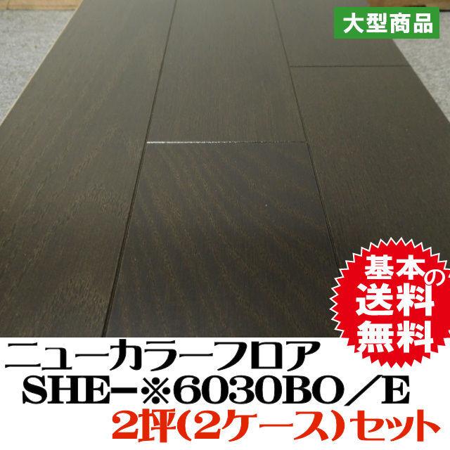 フロア SHE-※6030BO/E