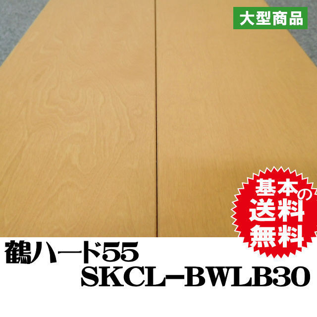 フロア SKCL-BWLB30