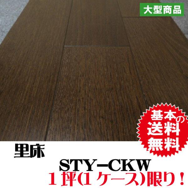捨て貼りフロア材 里床 STY-CKW