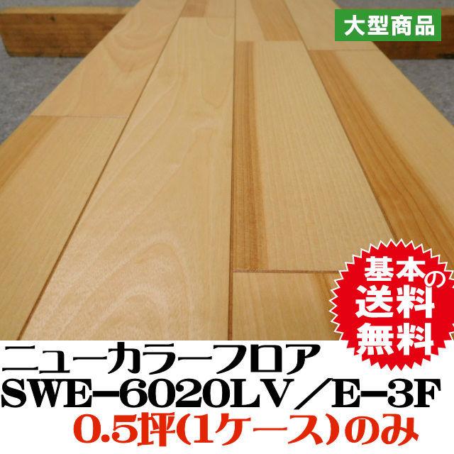 フロア SWE-6020LV/E-3F