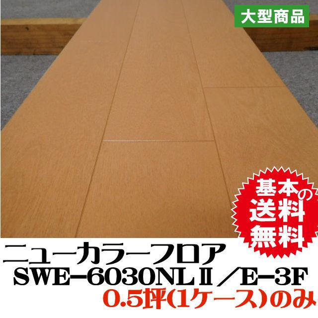 フロア SWE-6030NLⅡ/E-3F