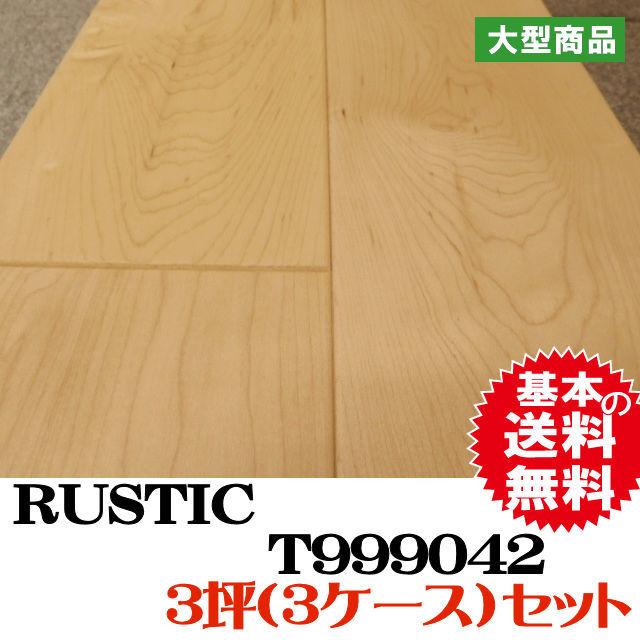 フロア RUSTIC メイプル2P T999042