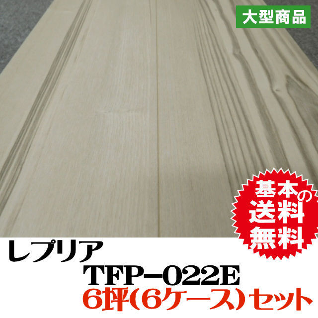 フロア TFP-022E