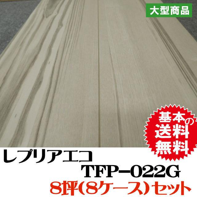 フロア TFP-022G