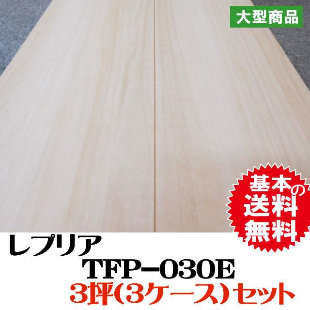 フロア TFP-030E